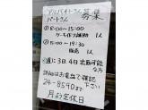 洋菓子喫茶 レマンでスタッフ募集中!