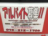 食事付き☆tutti Houseでアルバイト募集中!