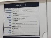 パルメナーラ アリオ亀有店でアルバイト募集中!