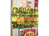 株式会社沖野商店 南武庫之荘店