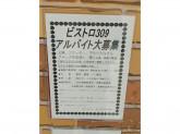 BISTRO309 モレラ岐阜店でアルバイト募集中!