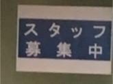 ヘアーサロンベスト 三条店でスタッフ募集中!