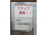 ヘアカラー専門店 JOY COLORでスタッフ募集中!