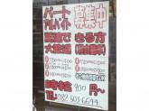 ほっともっと 広島総合グランド前店でアルバイト募集中!