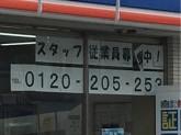 ミニストップ 名古屋猪之越町店