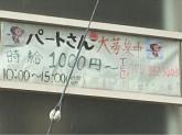 セレマ販売株式会社 パートスタッフ募集中!