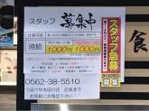 主婦・学生歓迎♪つるべや ラスパ太田川店でスタッフ募集中!