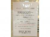 BEEF RUSH モレラ岐阜店でアルバイト募集中!