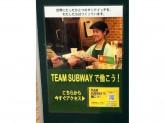 サブウェイ スマーク伊勢崎店で店舗スタッフ募集中☆