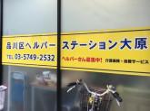 品川区大原在宅介護支援センターでヘルパー募集中!