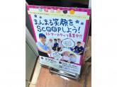 あなただからできるおもてなしを☆店舗スタッフ募集中!