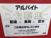 館山郵便局でアルバイト募集中!