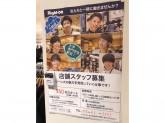 ライトオン スマーク伊勢崎で店舗スタッフ募集中!