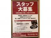 石焼炒飯店 スマーク伊勢崎店で店舗スタッフ募集中!