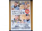 はま寿司 新潟新津店