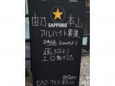 もつ唐と水炊きもつ鍋 由乃 本山店でお仕事しませんか?