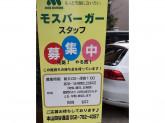 モスバーガー 本山四谷通店でパート募集中!