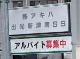 出光 (株)アキハ 新津南SSでアルバイト募集中!