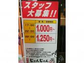 焼肉じゃんじゃん亭 金山店でアルバイト募集中!