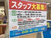 カラオケ館 西鉄天神駅前店で店舗スタッフ募集中!