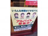 松屋 大名1丁目店でアルバイト募集中!