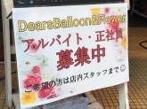 Dears Balloon&Flowerでアルバイト募集中!