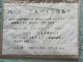 社員登用制度あり☆週3日~OK!