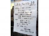 博多ならではの贅沢寿司屋!まわる寿司市場でアルバイト急募!