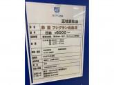 【正社員】靴下・ランジェリー専門店★鈴屋 フジグラン北島店