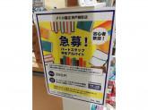 初心者・学生さん歓迎!シフト制の書店スタッフ☆