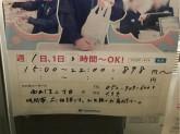 ファミリーマート 西あじま二丁目店でアルバイト募集中!