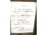 田昌(でんしょう)でホール・キッチンスタッフ募集中!