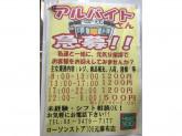 【急募】ローソンストア100 元麻布店 コンビニスタッフ!