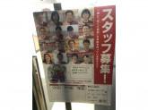 セブン-イレブン 名古屋丸の内2丁目店でスタッフ募集中!