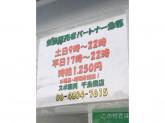 【急募】スギ薬局 千鳥橋店でアルバイト募集中!
