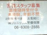 株式会社フェニックス警備保障で警備スタッフ募集中!