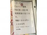 呑み処 けーちゃん 店舗スタッフ募集中!