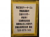 日給8000円〜☆まずはお気軽にご連絡ください♪♪