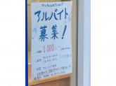 マルちゃんのクリーニング 新橋店で受付スタッフ募集中!