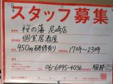 『桜の藩 尼崎駅前アミング店』で元気にお仕事しませんか?