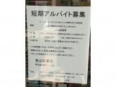 金山堂書店 本店で短期運搬・仕分けスタッフ募集中!