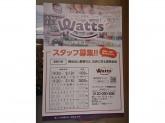 Watts with(ワッツウィズ) 千鳥橋駅前店