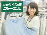 フォーエル大阪梅田店
