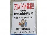 和田鮮魚店でアルバイト募集中!