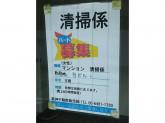 阪神不動産販売ビルで清掃係募集中!