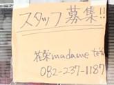 花栄madame teteでスタッフ募集中!