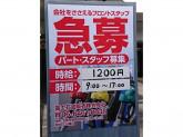 昭和シェル石油 中央市場SSでフロントスタッフ募集中!