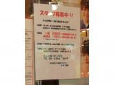 交通費支給あり☆ポムの樹HEPFIVE 店でスタッフ募集中!