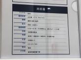 未経験歓迎♪肉壱番 アリオ亀有店でスタッフ募集中!