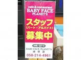 BABY FACE Planet'sでスタッフ募集中!